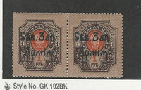 Russia Army Northwest Postage Stamp, #8 Pair Mint NH, 1919, JFZ