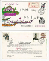China Stamp Collection, Kiss Print Cover, SC 2315, 1991 Dragon Boat, JFZ