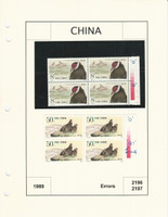 China Stamp Collection, #2196-2197 Error Blocks, 1989 Birds, JFZ