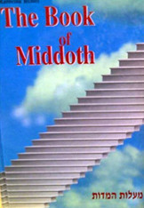 Book Of Middoth