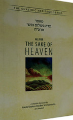 Chasidic Heritage Series | All For The Sake Of Heaven