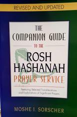 The Companion Guide To Rosh Hashanah Prayer Service
