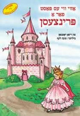Fit For A Princess- Yiddish