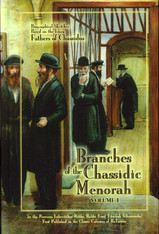 Branches Of The Chassidic Menorah | 2 Vols