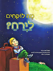If I Went To The Moon- Hebrew