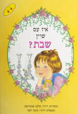 Iz Ess Shoin Shabbos- Yiddish