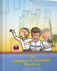 Machzor | The Children's Chassidic Machzor