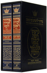 Machzor | Rosh Hashanah and Yom Kippur 2 Vol Slipcased Set Full Size Ashkenaz