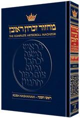 Machzor | Artscroll Rosh Hashanah Full Size | Ashkenaz
