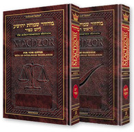 Machzor | Artscroll Ashkenaz Interlinear Translation | Full Size | 2 Volume Set | Schottenstein Edition