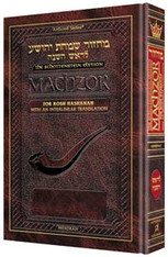 Machzor | Artscroll Ashkenaz Interlinear Translation | Full Size | Rosh Hashana | Schottenstein Edition