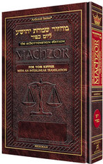Machzor | Artscroll Ashkenaz Interlinear Translation | Full Size | Yom Kippur | Schottenstein Edition