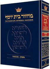 Machzor | Succos Full Size - Ashkenaz