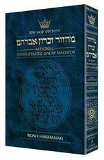 Machzor | Artscroll Transliterated: Full Size Rosh Hashanah | Ashkenaz | Seif Edition