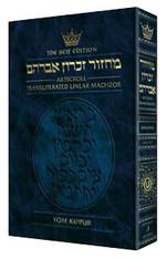 Machzor | Artscroll Transliterated: Full Size Yom Kippur | Ashkenaz | Seif Edition