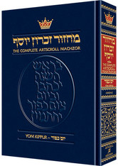 Machzor | Artscroll Yom Kippur Full Size Ashkenaz