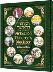 Machzor | Artscroll Children's | Rosh Hashanah & Yom Kippur