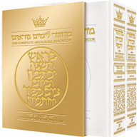 Machzor | Artscroll Ashkenaz | Leather | 2 Vol Slipcased Set
