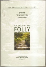 Chasidic Heritage Series | Overcoming Folly - Kuntres U'ma'ayon