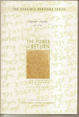 Chasidic Heritage Series | The Power of Return