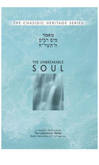 Chasidic Heritage Series | The Unbreakable Soul