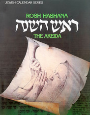 Rosh Hashana - The Akeida