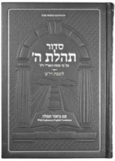 Siddur for Youth in English | Weiss Edition | Shabbos & Yom Tov