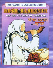 Colouring book | Rosh Hashanah
