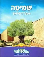 Yahadus Shmittah Book