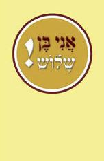 Ani Ben Shalosh