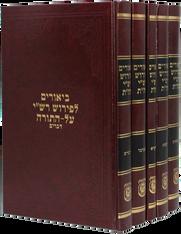 Biurim L'pirush Rashi Al Hatorah | 5 Vols.