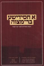 A Chasidishe Bar Mitzvah - Hachanot Chasidiot