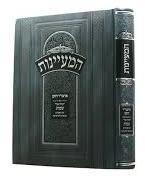 Hamayonus | Torah Ohr, Shemos