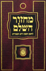 Machzor | Chabad Hebrew only with Tehilim | Large