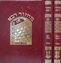Machzor | Sefard | Machzor Rabba | 5 vols.