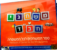 Mischagei Chabad | The Book of /Educational/ Games for the Whole Family