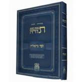 Chumash, Gutnick edition | Hebrew | Bereishit