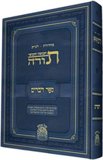 Chumash, Gutnick edition | Hebrew | Devorim