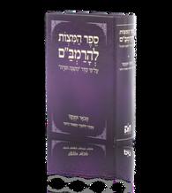 Sefer Hamitzvos Hebrew | Med.