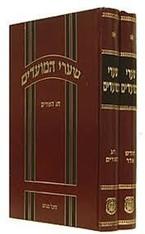 Shaarei | Hamoadim | Adar/Purim
