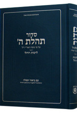 Siddur for Youth in English | Weiss Edition | Weekday