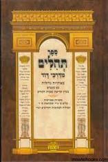 Tehilim, Midarchei Dovid