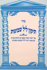 Tikun Leil Shavuos