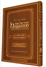 Hagada | Chabad | English | Gutnick Edition | Nusach Ari