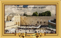 3d Poster | The Kotel | 68*45cm