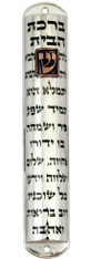 Mezuzah case | Hebrew Home Blessing | Nickel |12cm