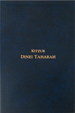 Kitzur Dinei Taharah | Hebrew & English