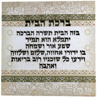 Home Blessing | Canvas Blessing 32*Cm | Hebrew