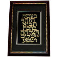 Home Blessing | Framed Hebrew Business Blessing 35*25cm