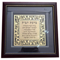 Home Blessing | Framed Hebrew Home Blessing 33cm